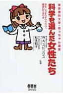 科学を選んだ女性たち おもしろそうでワクワク、探求心ウキウキ 東京理科大学・坊っちゃん選書