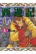 西遊記 8 怪の巻 斉藤洋の西遊記シリーズ