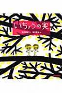 いちょうの実 ミキハウスの宮沢賢治の絵本