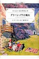 グリーン・ノウの魔女 グリーン・ノウ物語 5