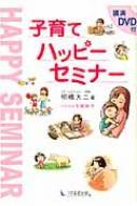 子育てハッピーセミナー 講演DVD付