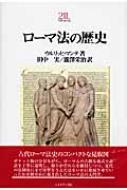 ローマ法の歴史 Minerva21世紀ライブラリー