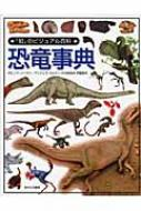 恐竜事典 「知」のビジュアル百科