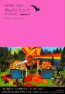 ヴァインランド 池澤夏樹=個人編集世界文学全集2