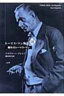 HMV&BOOKS onlineクラウス・ハープレヒト/ト-マス・マン物語 3