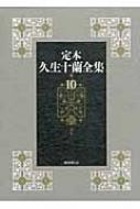 定本 久生十蘭全集 10 随筆ほか・放送台本・初期作品・日記