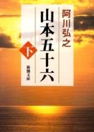 山本五十六 下巻 新潮文庫 改版