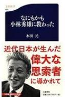 なにもかも小林秀雄に教わった 文春新書