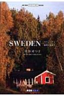 スウェーデン 北欧の旅便り ART BOX POSTCARD BOOK
