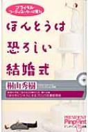 ローチケHMV桐山秀樹/ほんとうは恐ろしい結婚式 ブライダル・コ-ディネ-タ-は見た