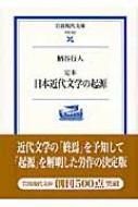定本 日本近代文学の起源 岩波現代文庫