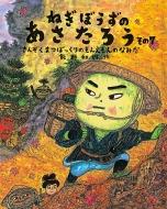 ねぎぼうずのあさたろう その7 さんぞくまつぼっくりのもんえもんのなみだ 日本傑作絵本シリーズ