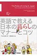 英語で教える日本の暮らしのマナーとコツ