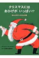 クリスマスにはおひげがいっぱい!? ほんとのサンタさんの話