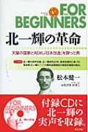 北一輝の革命 天皇の国家と対決し「日本改造」を謀った男 FOR BEGINNERSシリーズ