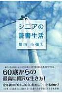 シニアの読書生活 MG BOOKS