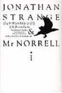 ジョナサン・ストレンジとミスター・ノレル 1