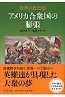 世界の歴史 23 アメリカ合衆国の膨張 中公文庫