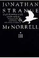 ジョナサン・ストレンジとミスター・ノレル 3