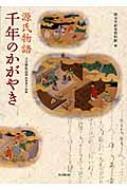 源氏物語 千年のかがやき 立川移転記念特別展示図録