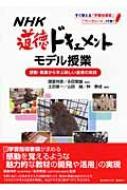 NHK道徳ドキュメント モデル授業 感動・葛藤から学ぶ新しい道徳の実践