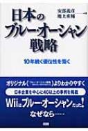 日本のブルー・オーシャン戦略 10年続く優位性を築く