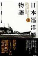 日本巡洋艦物語 福井静夫著作集