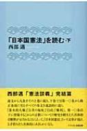 「日本国憲法」を読む 下