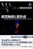 星間物質と星形成 シリーズ現代の天文学