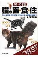 猫の医・食・住 09‐10年版