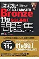 ITプロ/ITエンジニアのための徹底攻略ORACLE MASTER Bronze 11gSQL基礎1問題集 試験番号1ZO‐051J