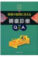現場の疑問に答える褥瘡診療Q&A