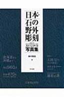 日本・石の野外彫刻 ストーンアート写真集
