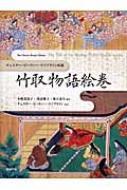 竹取物語絵巻 甦る絵巻・絵本 チェスター・ビーティー・ライブラリィ所蔵