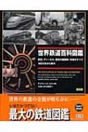 世界鉄道百科図鑑 蒸気、ディーゼル、電気の機関車・列車のすべて1825年から現代