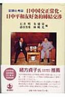 記録と考証 日中国交正常化・日中平和友好条約締結交渉