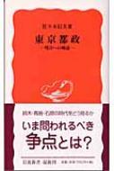 東京都政 明日への検証 岩波新書
