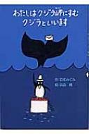 わたしはクジラ岬にすむクジラといいます 偕成社おはなしポケット