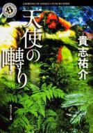 天使の囀り 角川ホラー文庫