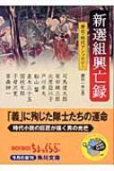 新選組興亡録 角川文庫