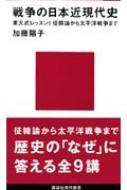 戦争の日本近現代史 東大式レッスン!征韓論から太平洋戦争まで 講談社現代新書
