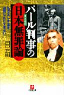 パール判事の日本無罪論 小学館文庫