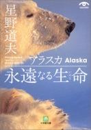 アラスカ永遠なる生命(いのち)小学館文庫