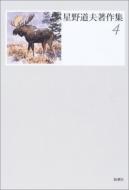 星野道夫著作集 4 森と氷河と鯨・長い旅の途上
