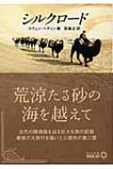 シルクロード 中公文庫BIBLIO