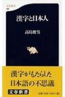 漢字と日本人 文春新書