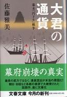 大君の通貨 幕末「円ドル」戦争 文春文庫