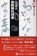 島崎藤村詩集 読んでおきたい日本の名作