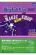 ビッグ・ファット・キャットとマジック・パイ・ショップ BFC BOOKS
