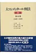 大コンメンタール刑法 第12巻 230条〜245条